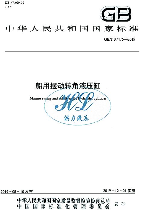 National Standard of Marine Swing and Rotate Angle Hydraulic Cylinder