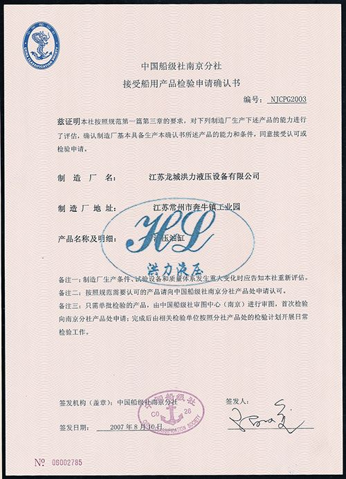 Ship Inspection Certificate